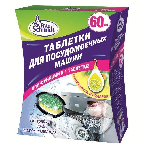 tabletki_dlya_posudomoechnoj_mashiny_1