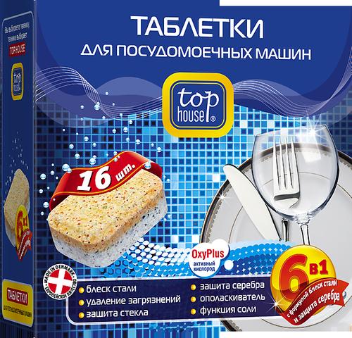 tabletki_dlya_posudomoechnoj_mashiny_2