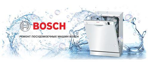 Коды неисправностей посудомоечной машины Bosch по инструкции
