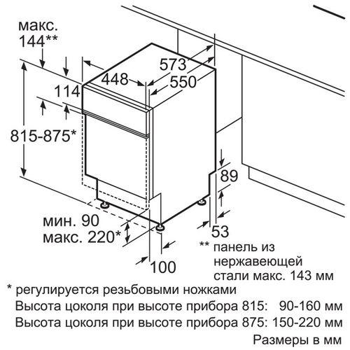 vstraivaemye_posudomoechnye_mashiny_45_sm_5