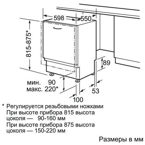 vstraivaemye_posudomoechnye_mashiny_bosch_60_sm_6