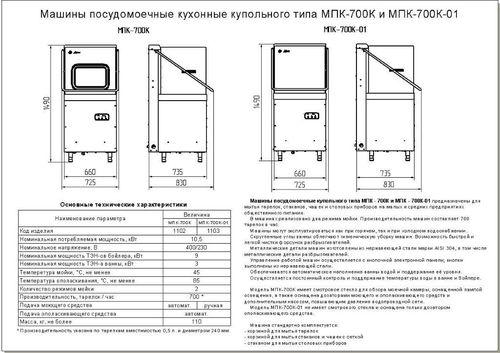 posudomoechnye-mashiny-mpk_1