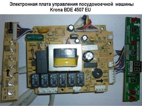 remont-platy-upravleniya-posudomoechnoj_5